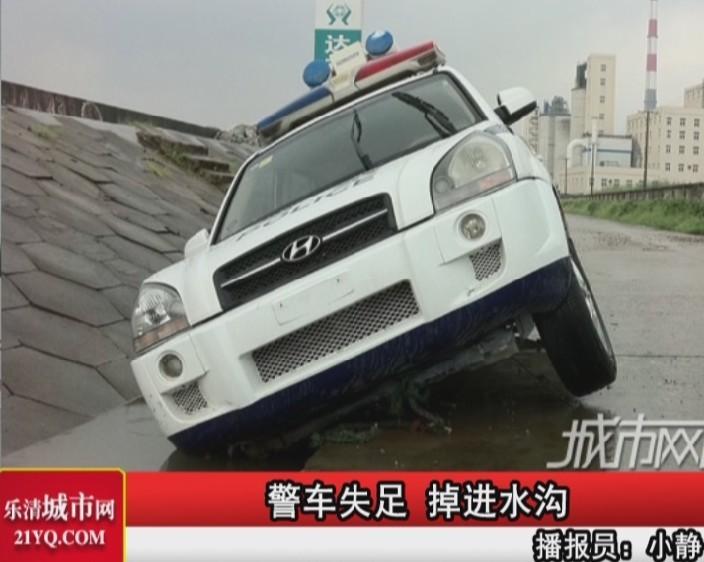 警车失足 掉进水沟