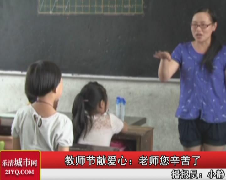 教师节献爱心:老师您辛苦了