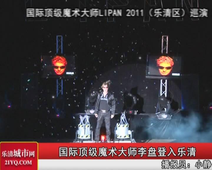 魔术大师李盘登入乐清