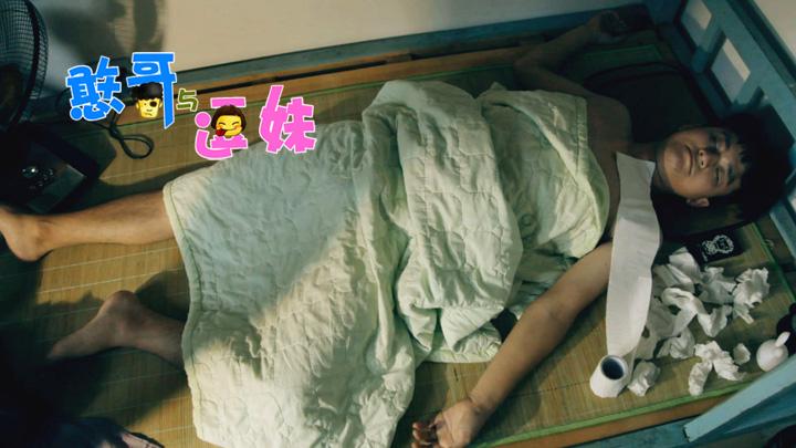 《憨哥与逗妹》第20集《拖延症》