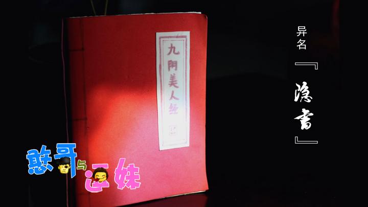 憨哥与逗妹第21集《超级经书·上》