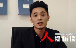 《人物访谈》——创业青年王慕军专访