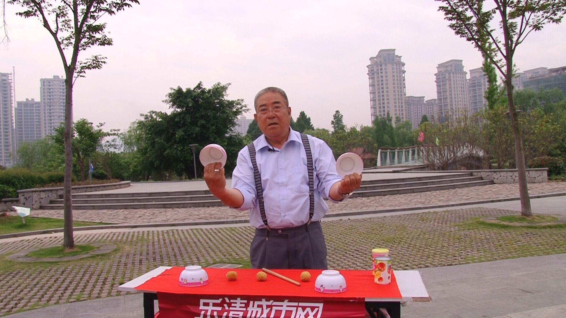 乐清最牛魔术老人——蒲岐陆佐月
