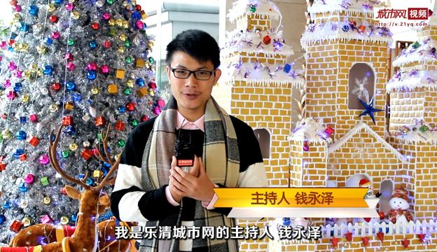 《城市调查》之圣诞节准备怎么过?