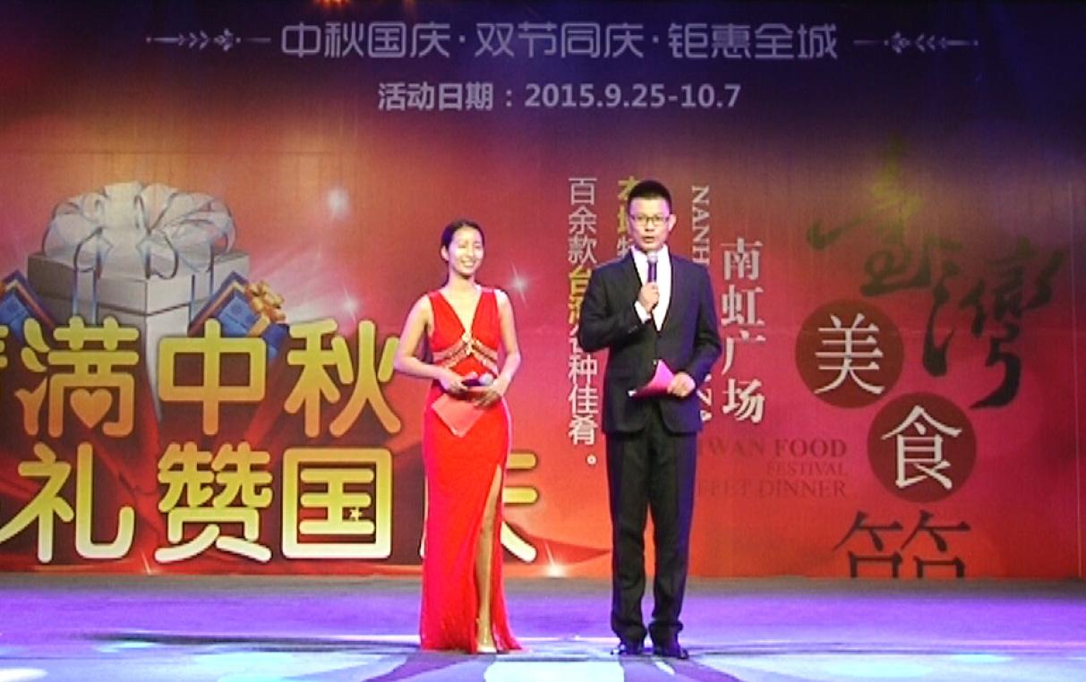 南虹国庆嘉年华——爱我中华传统主题汇演