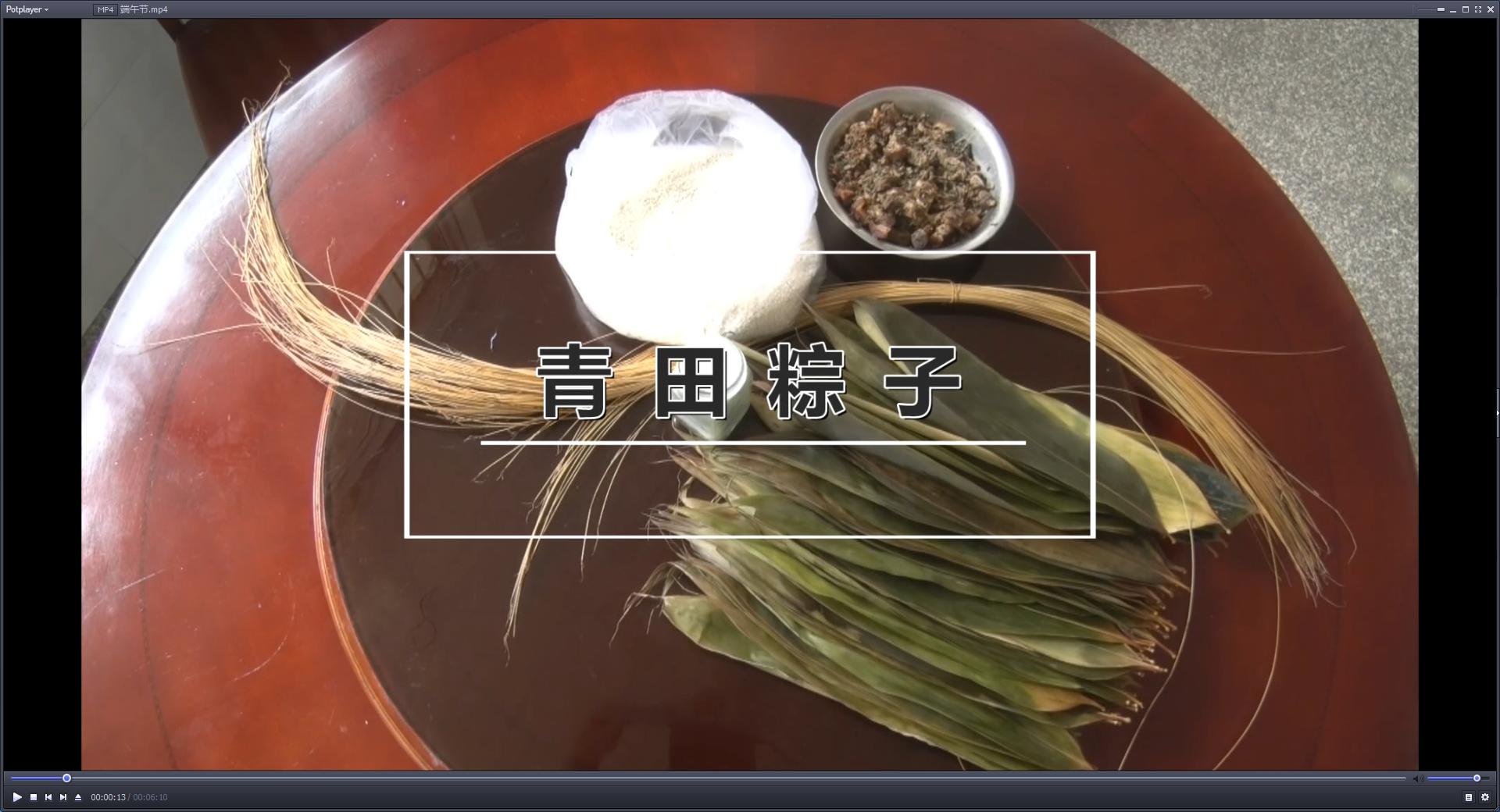 青田端午节