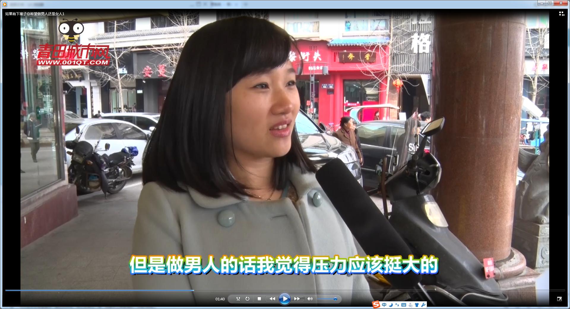 【街头采访】如果有下辈子你希望做男人还是女人