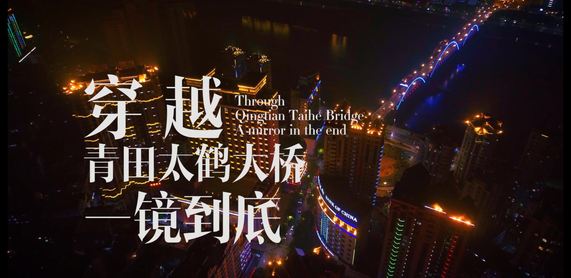 穿越太鹤大桥一镜到底