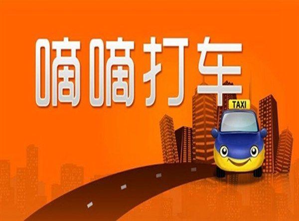 滴滴和uber中国合并引发垄断担忧?打车费要上涨?