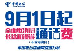 中国电信9月1日起取消国内手机长途和漫游通话费!