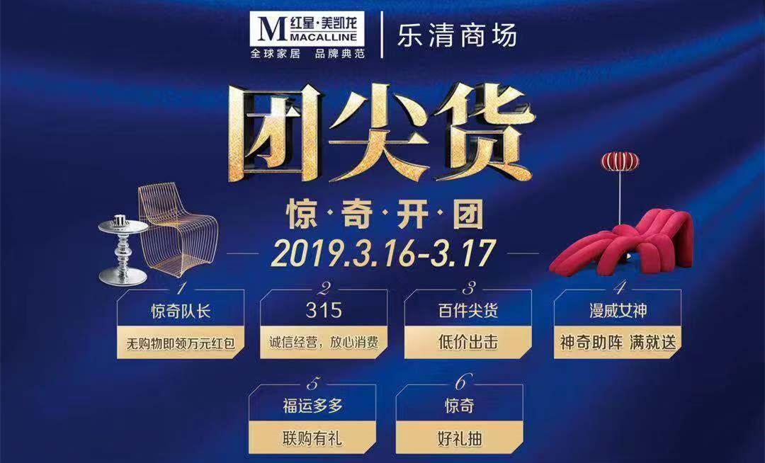 """乐清红星美凯龙3.2-3.17""""团尖货""""惊奇钜惠!"""