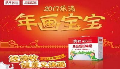 """""""澳牧进口儿童牛奶""""2017乐清年画宝宝报名啦!晒萌宝,赢iPad"""