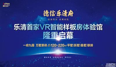 德信·乐清府VR样板体验馆, 12月10日奇幻公开