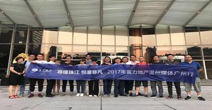 璀璨富力,悦鉴非凡——2017富力地产温州媒体广州行圆满举行