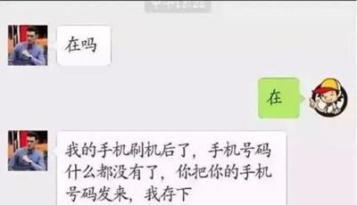 @乐清人,微信好友问你这句话,千万别回,多人已中招!