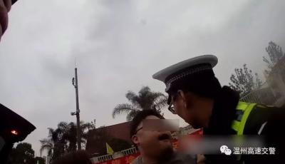 乐清一90后男子疯狂辱骂交警,甚至......真嚣张!