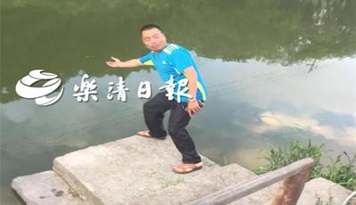 惊险!乐清一女子落水,两个大男人下水施救被困,结果……