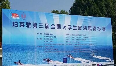 大荆水涨溪将举行全国大学生皮划艇锦标赛
