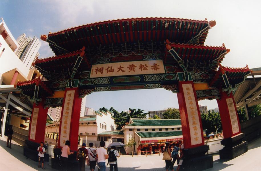 香港黄大仙神庙.jpg