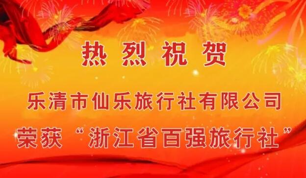 热烈祝贺仙乐旅行社荣获